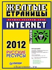 Желтые страницы Internet-2012. Русские ресурсы